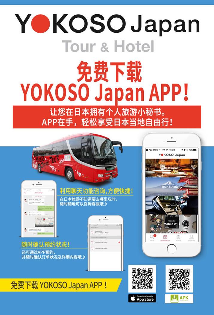 YOKOSO Japan APP