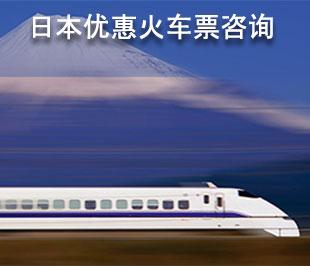 日本火車票