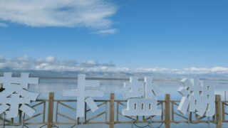 チャカ塩湖2